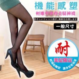 40D·輕雕塑★加大微透絲襪耐勾微透膚絲襪(黑) J-12043