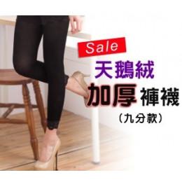 天鵝絨加厚款保暖毛褲襪(九分款)(咖啡色) J-13371