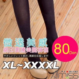 80D加長版高個兒大尺碼褲襪-大U型接片-微透美感(咖啡)XL~4XL J-13425