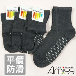 防滑-瑜珈室內活動休閒襪-成人版(深灰) J-12677