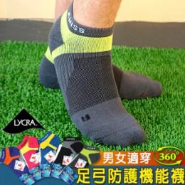360°全面包覆專業級足弓X萊卡機能氣墊襪(灰色) J-12725