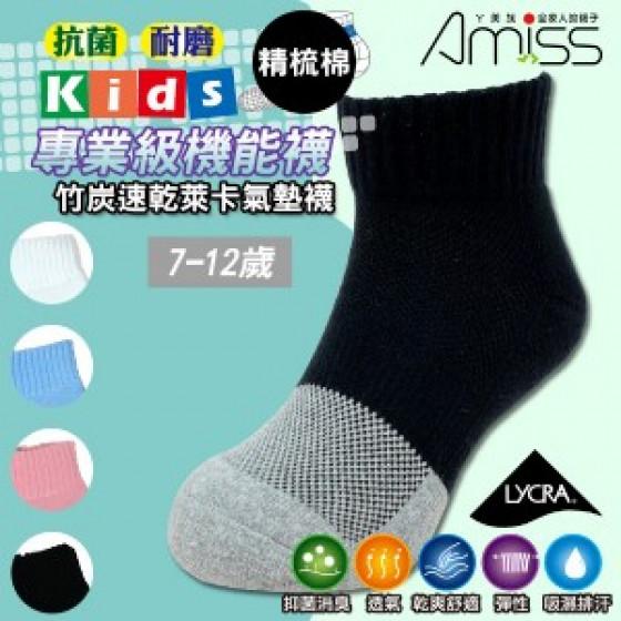 品名: 耐磨-竹炭速乾耐磨-萊卡專業運動童襪(大童) J-12709