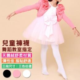 天鵝絨超彈性兒童褲襪(白色)(L~XL) J-13885