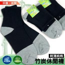 輕薄純棉奈米竹炭休閒襪學生襪(灰色) J-14112