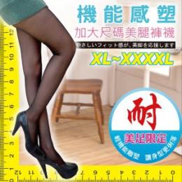 40D-輕雕塑-加大微透絲襪(黑色) XL~4XL J-12776